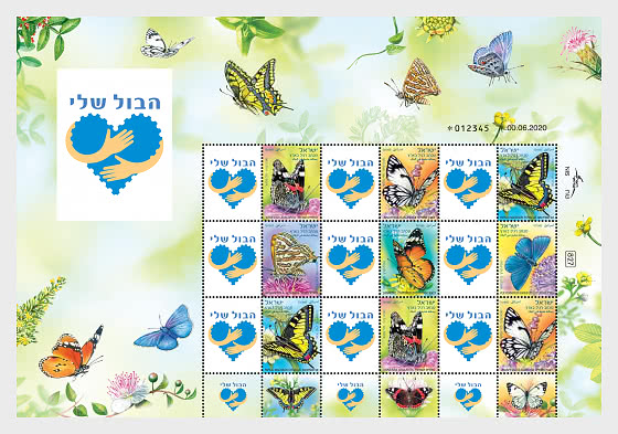 My Own Stamp Butterflies - Sheetlets
