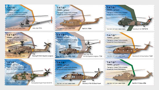 Helicopters in the Israel Air Force - Set of 9 - Set