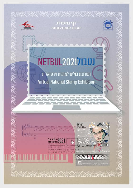 Virtual National Stamp Exhibition - Souvenir Leaf - Collectibles