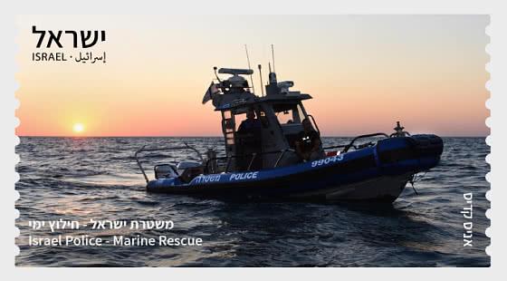 ATM Label - Israel Police - Marine Rescue - Set