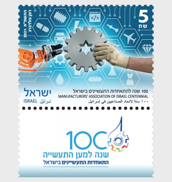 Manufacturers' Association Of Israel Centennial - Set