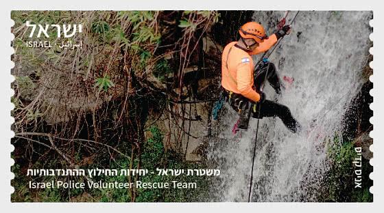 ATM Label - Israel Police Volunteer Rescue Team - Set
