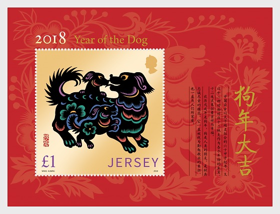 lunar new year year of the dog 2018 jersey stamps worldwide