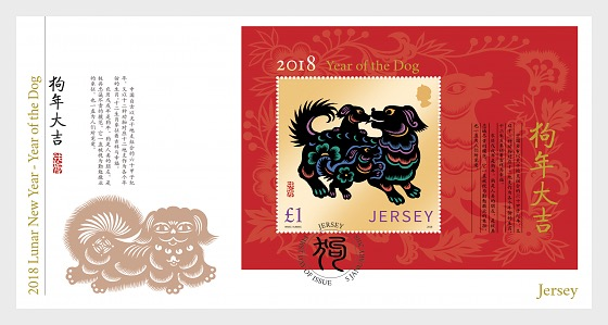 Lunar New Year – Year of the Dog 2018 - (FDC M/S) - First Day Cover