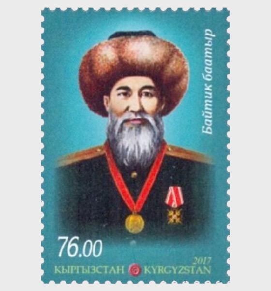 200th birth anniversary of Baitik Baatyr - Set
