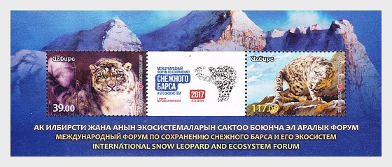 2017 - International Snow Leopard & Ecosystem Forum - Miniature Sheet