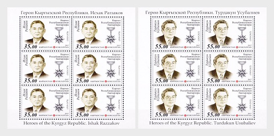 2017 - Heroes of the Kyrgyz Republic: I. Razzakov and T. Usubaliev - Sheetlets
