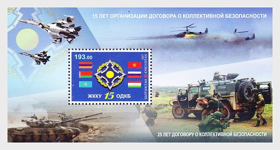 15th Ann of the CSTO and 25th Ann of the Collective Security Treaty - Miniature Sheet