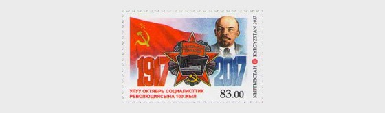 2017 - Centenary of October Revolution - Set