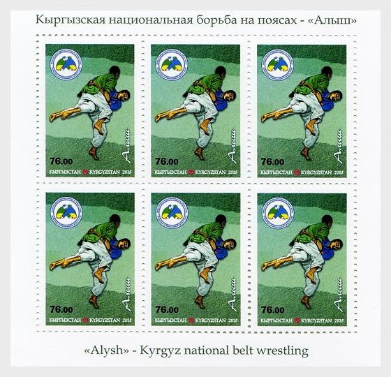 Alysh - Kyrgyz National Belt Wrestling - Sheetlets
