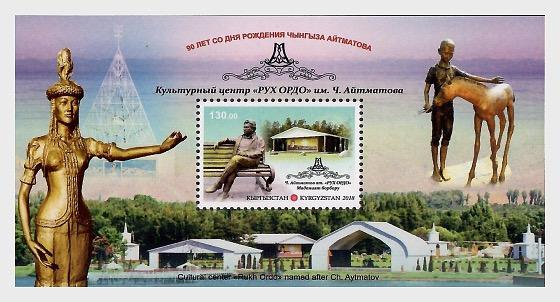 Rukh Ordo Cultural Center N.A.Ch. Aitmatov - Miniature Sheet