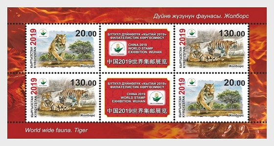 World Fauna - Tiger - Miniature Sheet