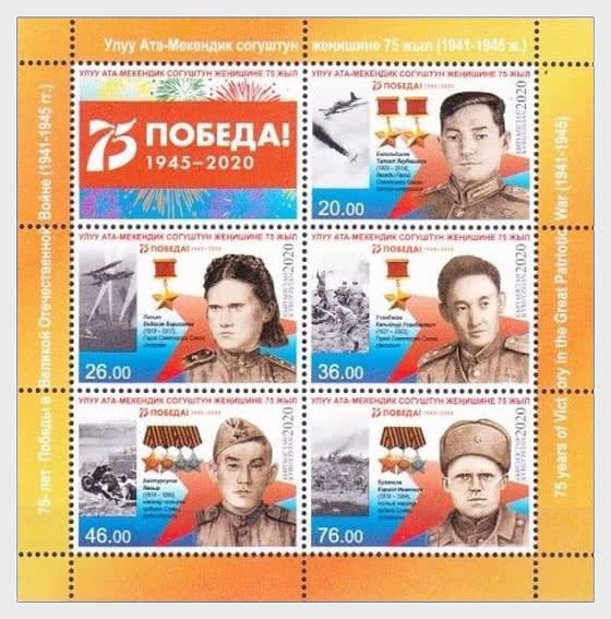 El 75 aniversario de la victoria en la Segunda Guerra Mundial - Heroes of Kirguistán - Mini Hojas