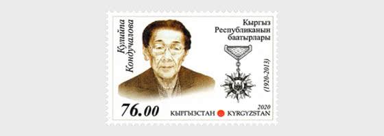 Héroes de la República Kirguisa - Centenario del nacimiento de Kuliypa Konduchalova. - Series