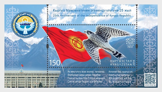 25 Years of independence of Kyrgyzstan - Miniature Sheet