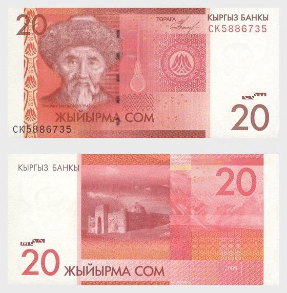 2009 20 KGS Banknote - Banknote