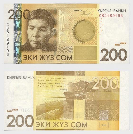 2010 200 KGS Banknote - Banknote