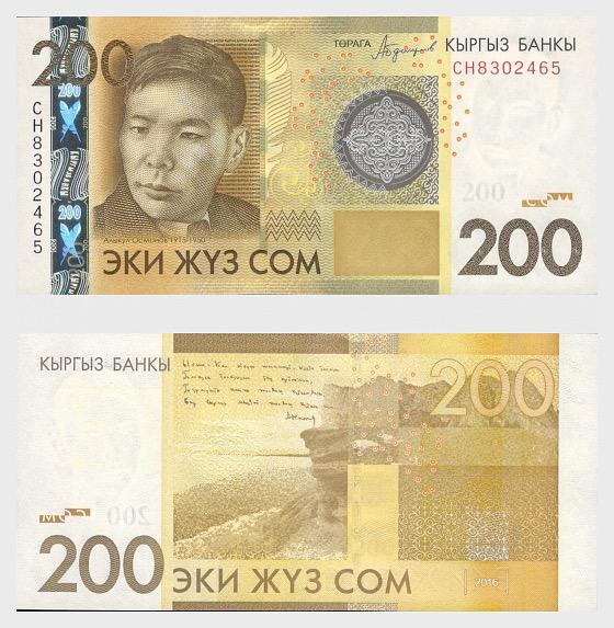2016 200 KGS Banknote - Banknote
