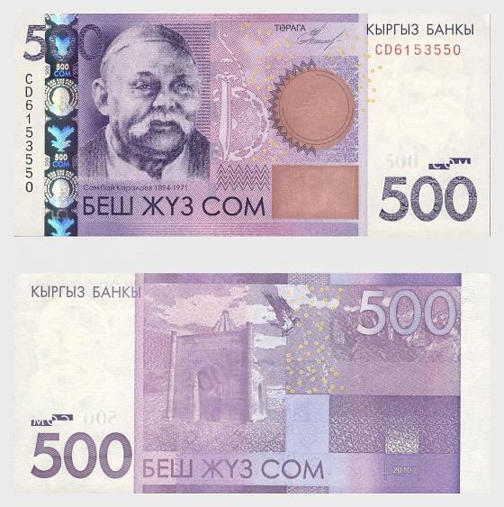 2010 500 KGS Banknote - Banknote