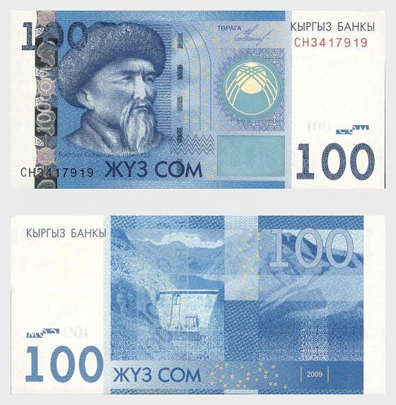 2009 100 KGS Banknote - Banknote