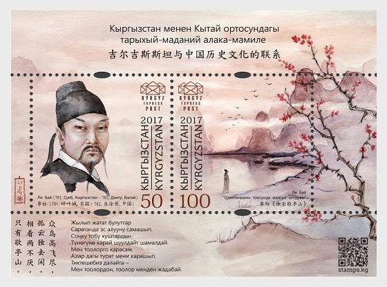 Historical and cultural ties between Kyrgyzstan and China - Li Bai - Miniature Sheet