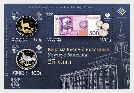 25 Years of the National Bank of the Kyrgyz Republic - (M/S Mint) - Miniature Sheet
