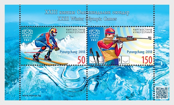 XXIII Winter Olympic Games - (M/S Mint) - Miniature Sheet