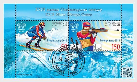 XXIII Winter Olympic Games - (M/S CTO) - Miniature Sheet CTO
