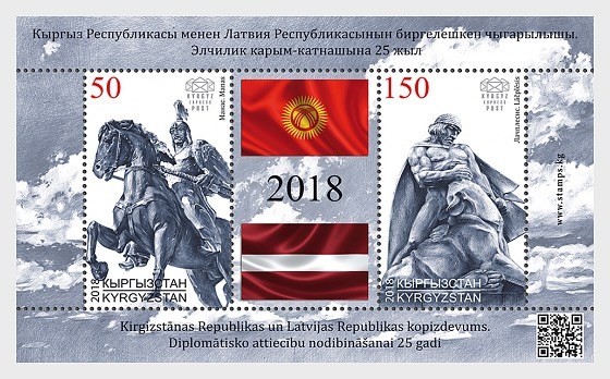 Joint Issue - Kyrgyzstan and Latvia - (M/S Mint) - Miniature Sheet