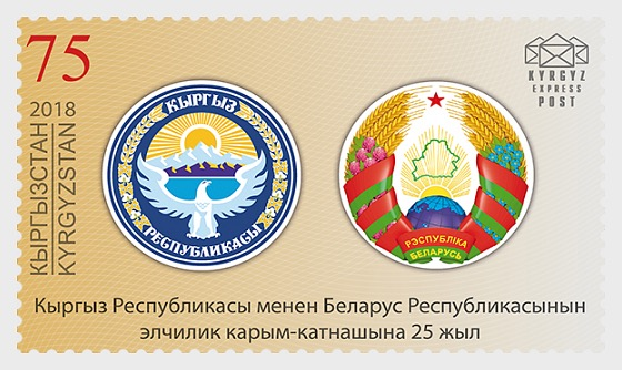 Joint Issue - Kyrgyzstan and Belarus - (Set Mint) - Set