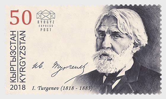 The Anniversaries of Great Personalities - Ivan Turgenev (1818 - 1883) - (Set Mint) - Set