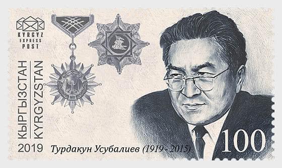 Turdakun Usubaliev, 100 Birth Anniversary - Set