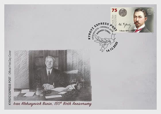The Anniversaries of Great Personalities - Ivan Bunin FDC  - First Day Cover