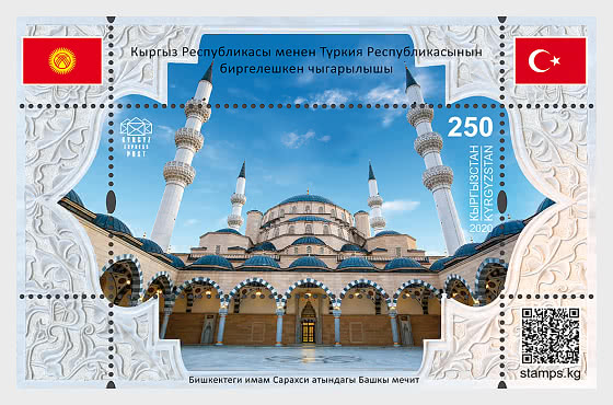 Joint Stamp Issue Between Kyrgyzstan And Turkey - Bishkek Main Mosque Of Imam Al-sarakhsi - Mint - Miniature Sheet