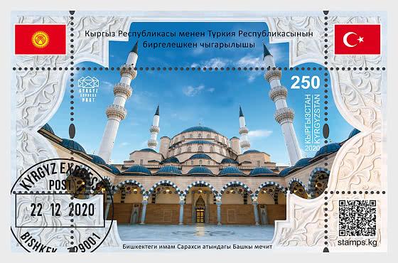 Emissione Di Francobolli Congiunti Tra Kirghizistan E Turchia - Moschea Principale Di Bishkek Dell'imam Al-sarakhsi - Foglietti CTO