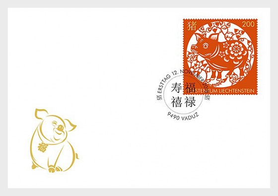Chinese Signs of the Zodiac - Year of the Pig - (FDC Set) - First Day Cover