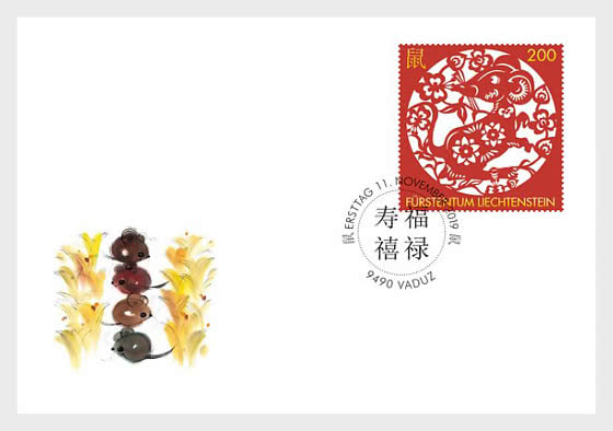 Chinese Signs of the Zodiac - Rat - FDC Stamp - First Day Cover