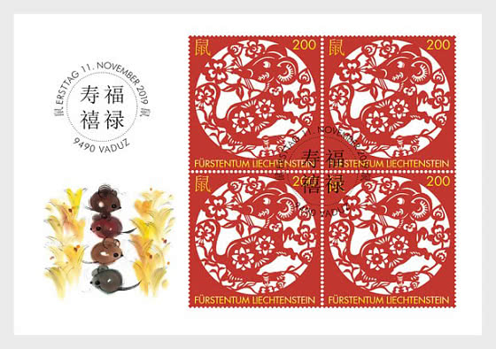 Chinese Signs of the Zodiac - Rat - FDC Block of 4 - First Day Cover block of 4