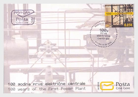 100 Ans de la Première Centrale électrique - Enveloppes de Premier Jour