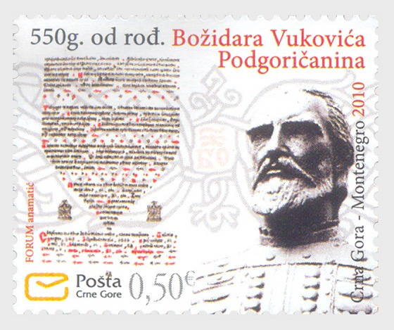 550 ans après la naissance de Bozidar Vukovic Podgoričanin - Séries