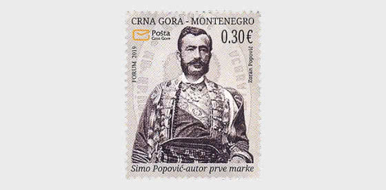 Postage Stamp Day Simo Popovic - Author of the First Stamp - Set