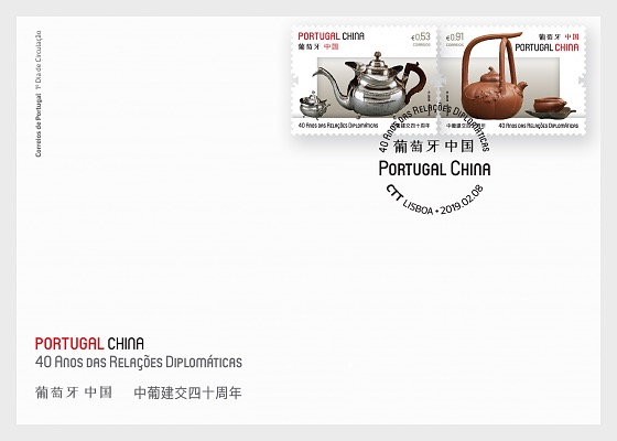 Joint Issue Portugal - China - First Day Cover