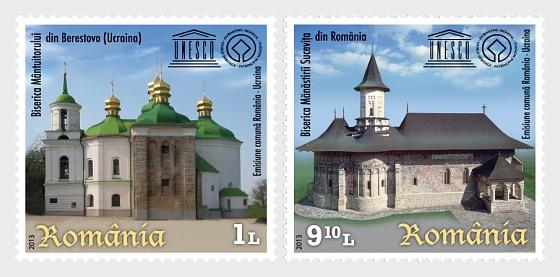 Emisión conjunta de Rumanía-Ucrania,  - Series