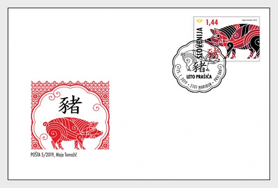 Chinese Horoscope - Year of the Pig - First Day Cover