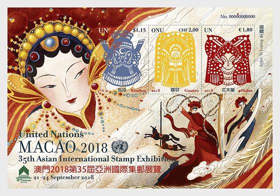 Macao 2018 - Miniature Sheet