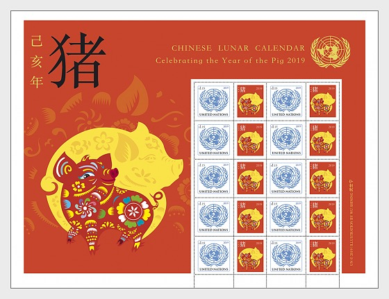 Chinese Lunar Calendar - Year of the Pig - Mint - Sheetlets